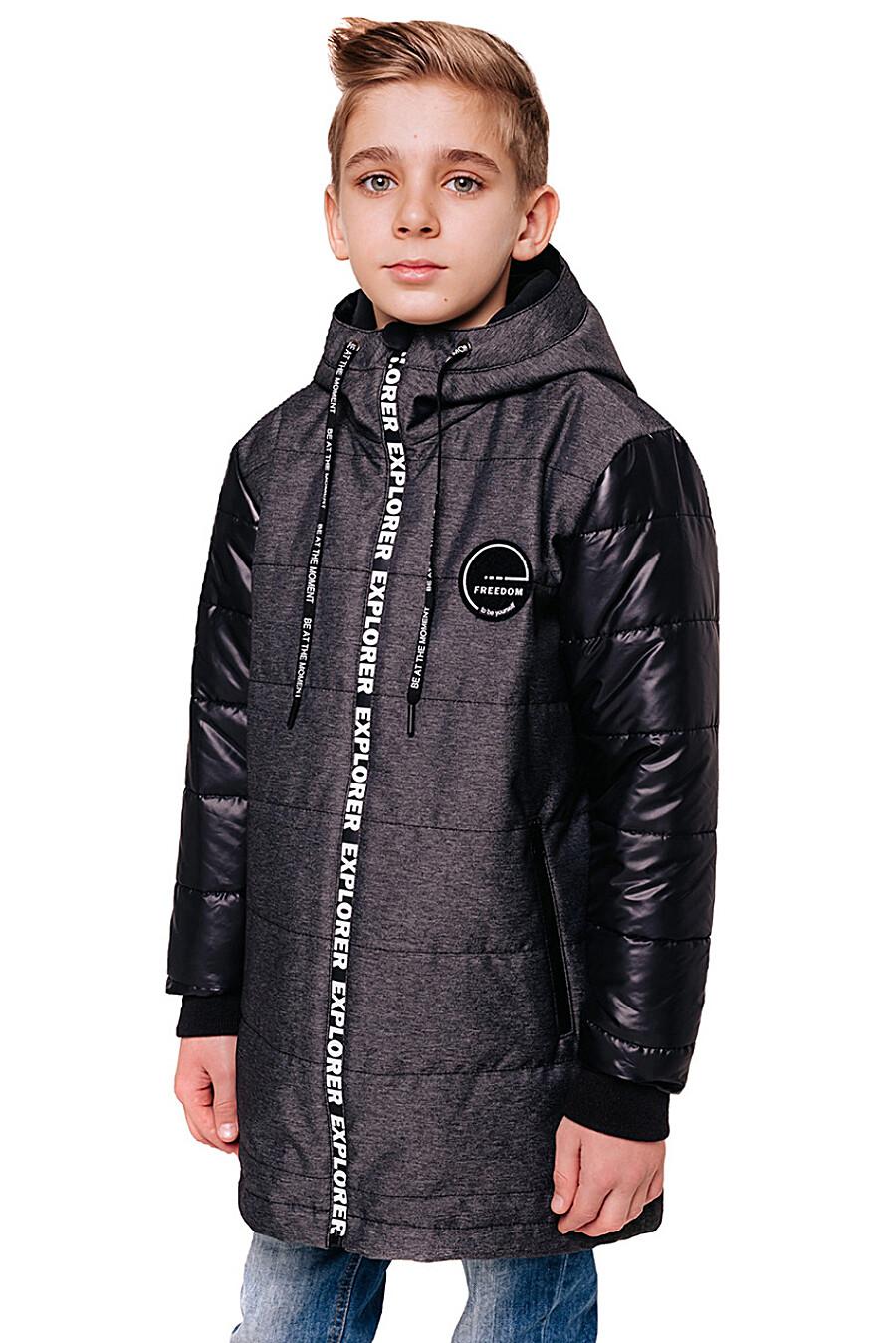 Куртка для мальчиков BATIK 247286 купить оптом от производителя. Совместная покупка детской одежды в OptMoyo
