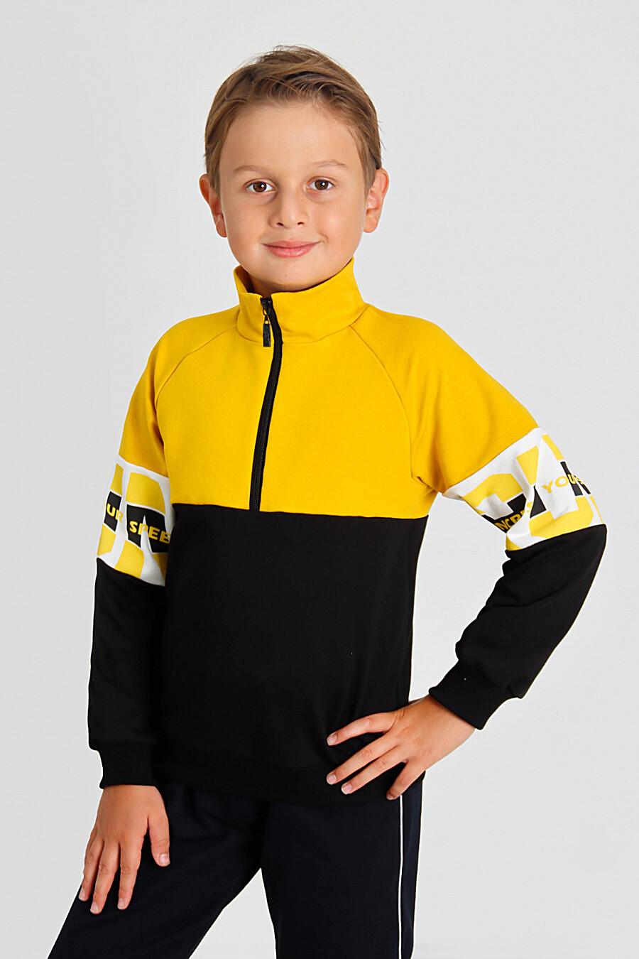 Толстовка Джозеф детская для мальчиков НАТАЛИ 288659 купить оптом от производителя. Совместная покупка детской одежды в OptMoyo