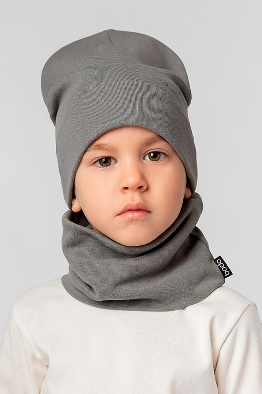 Комплект(Шапка+Снуд) для мальчиков BODO 649022 купить оптом от производителя. Совместная покупка детской одежды в OptMoyo