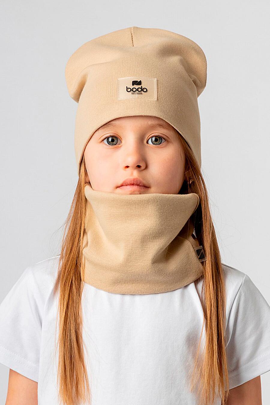 Комплект(Шапка+Снуд) для девочек BODO 649400 купить оптом от производителя. Совместная покупка детской одежды в OptMoyo