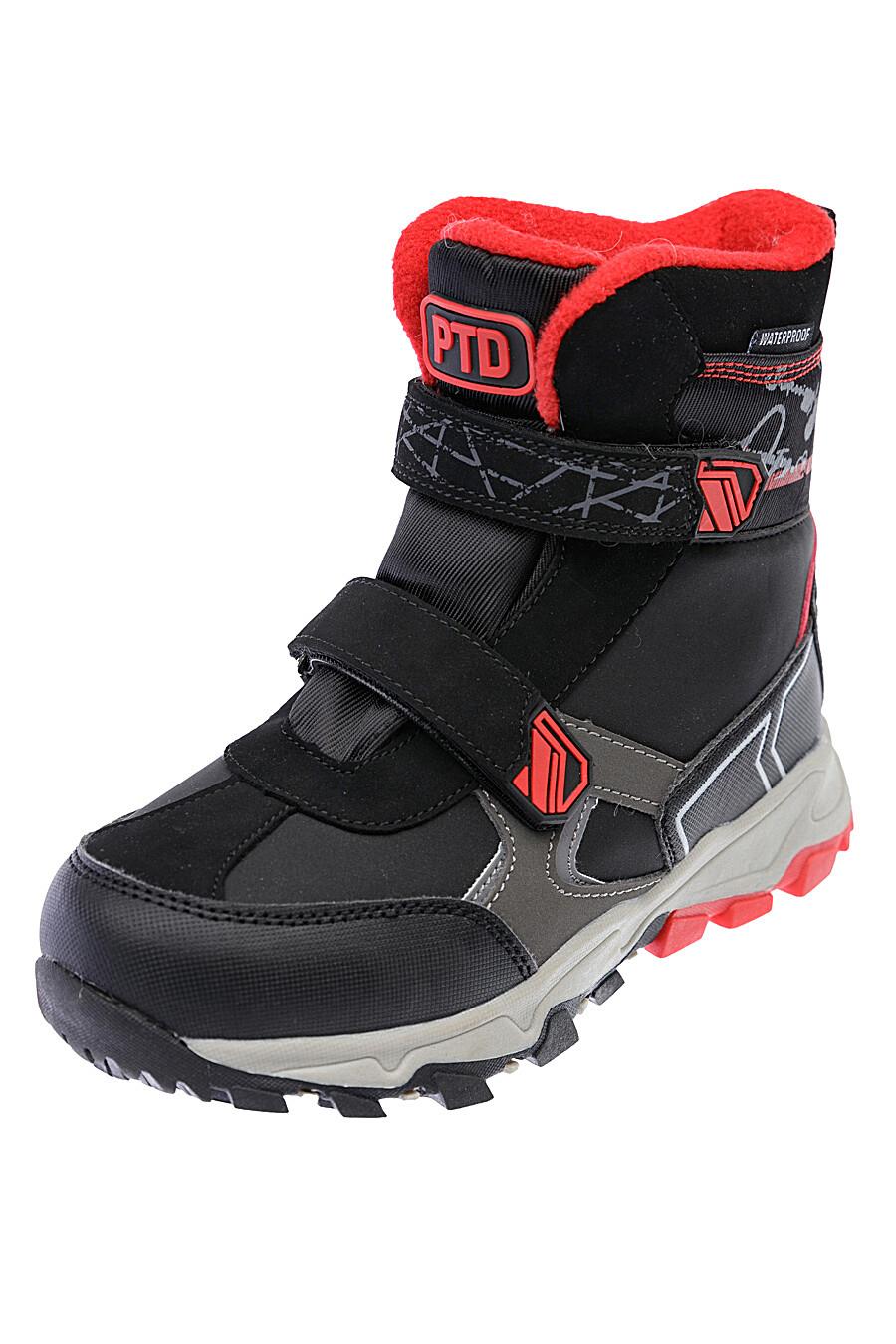 Ботинки PLAYTODAY (683546), купить в Moyo.moda