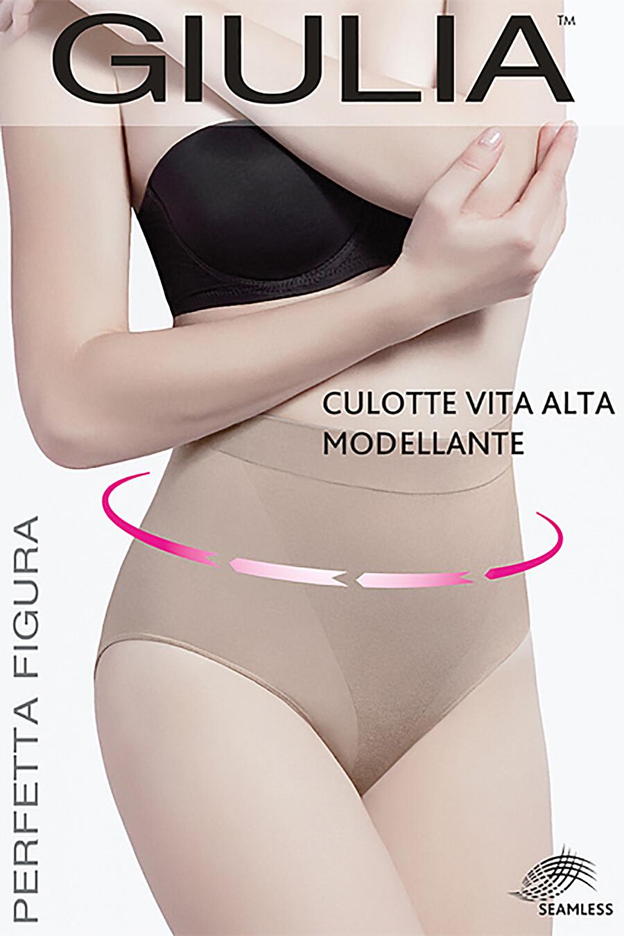 Трусы GIULIA (76518), купить в Moyo.moda